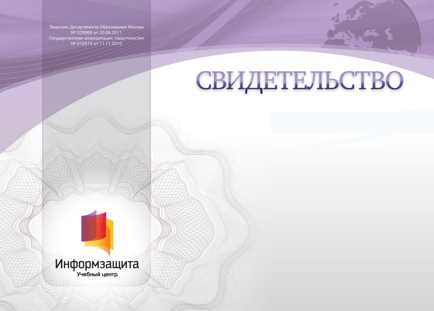 Свидетельство УЦ Информзащита